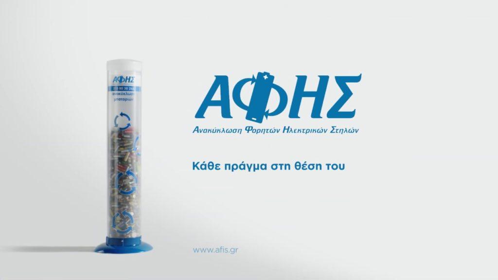 Ανακύκλωση μπαταριών ΑΦΗΣ